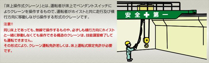 https://www.komatsu-kyoshujo.co.jp/KkjReservation/Images/Subjects/course_yuklaue_crane_main_image.jpg