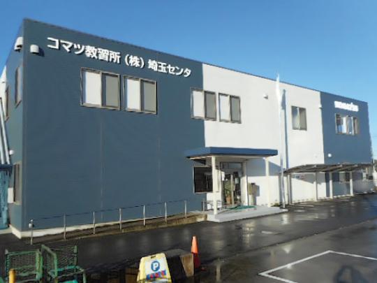 コマツ 教習所 埼玉 センタ